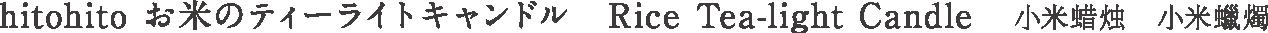 hitohito お米のティーライトキャンドル Rice Tea-light Candle